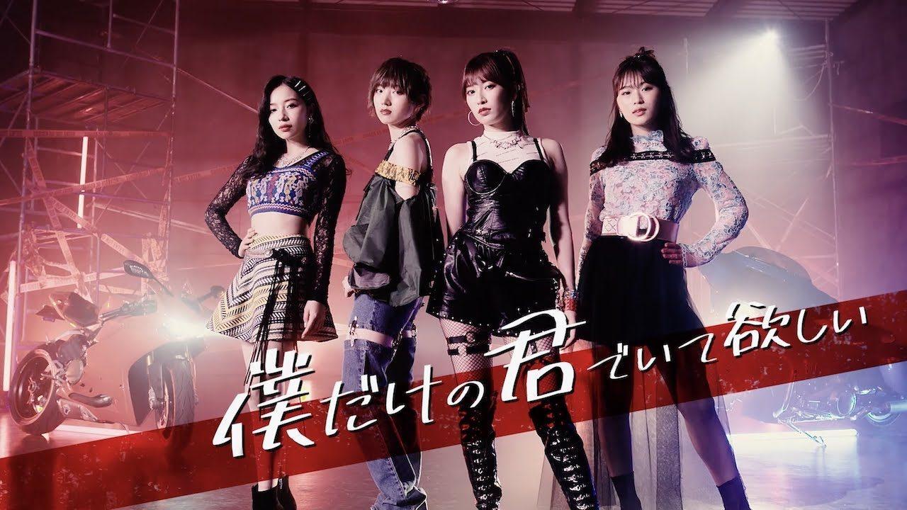 【動画】Queentet「僕だけの君でいて欲しい」フルMV公開!【NMB48 21stシングル「母校へ帰れ!」c/w曲】