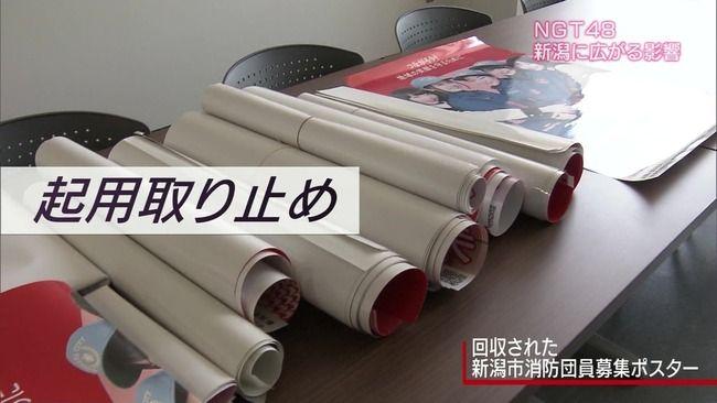 【悲報】NGT48ポスター「つながろう!地域の笑顔を守るために」→起用取り止め・・・