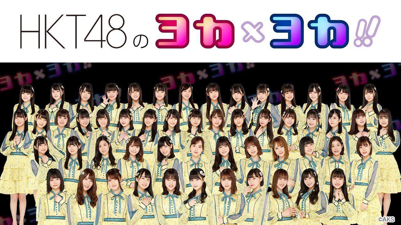 HKT48 月足天音&竹本くるみが生配信! SHOWROOM「HKT48のヨカ×ヨカ!!」 [8/19 18:30~]