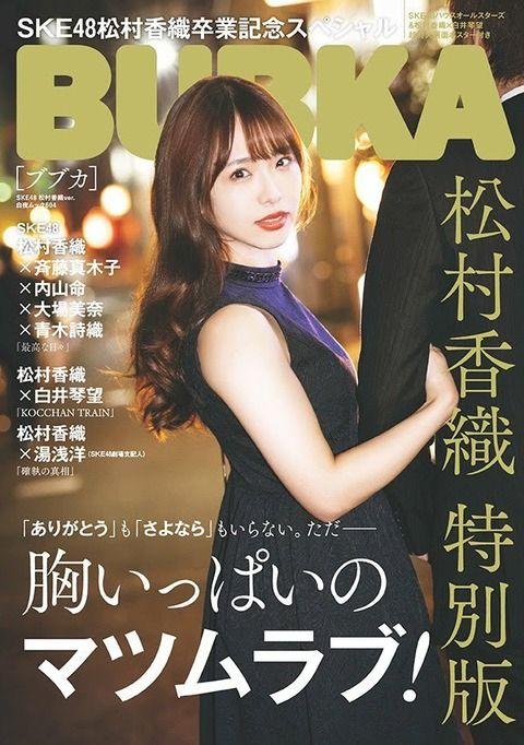 田辺洋一郎、松村香織と雑誌の表紙を飾る
