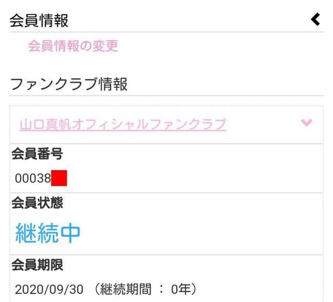 【朗報】元NGT48山口真帆ファンクラブの現在の会員数が凄い!!!【まほほん】