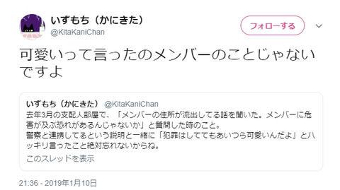【狂人】NGT48今村悦郎支配人「犯罪はしててもあいつら可愛いんだよ」