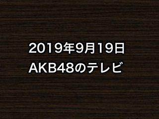 2019年9月19日のAKB48関連のテレビ