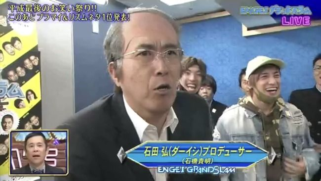 【NGT48騒動】とんねるず石橋貴明「今、松村匠が会見で大変なんだよ」