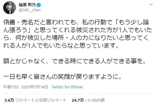 指原莉乃が大分県への2000万円の寄付について言及「偽善・売名だと言われても・・・」【元AKB48/元HKT48さっしー】