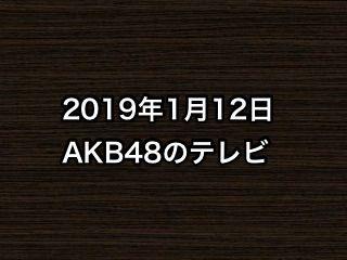 「さし旅」「ピンポイント業界史」など、2019年1月12日のAKB48関連のテレビ