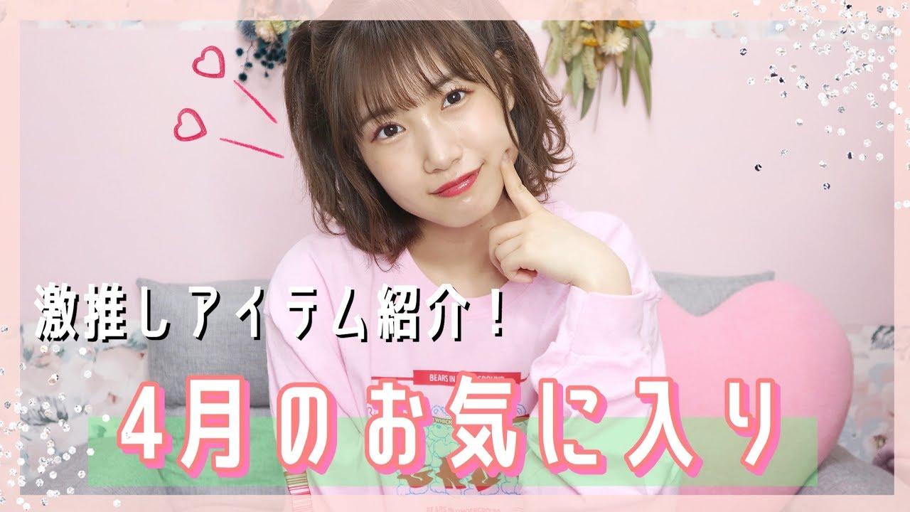 [みおちゃんねる] 朝長美桜「【4月のお気に入り】激推しアイテム紹介!!」