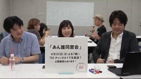 【朗報】「あん誰同窓会」開催決定!