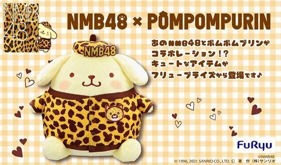 【NMB48×ポムポムプリン】コラボ衣装を着たぬいぐるみが全国のアミューズメント専用景品で登場!