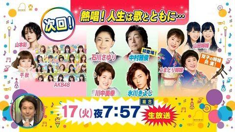 【今夜19:57~】NHK「うたコン」にAKB48が出演!