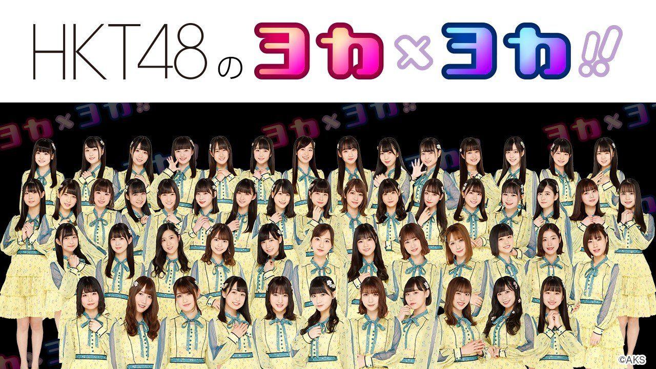 HKT48 田中菜津美&地頭江音々が生配信! SHOWROOM「HKT48のヨカ×ヨカ!!」 [10/23 18:30~]