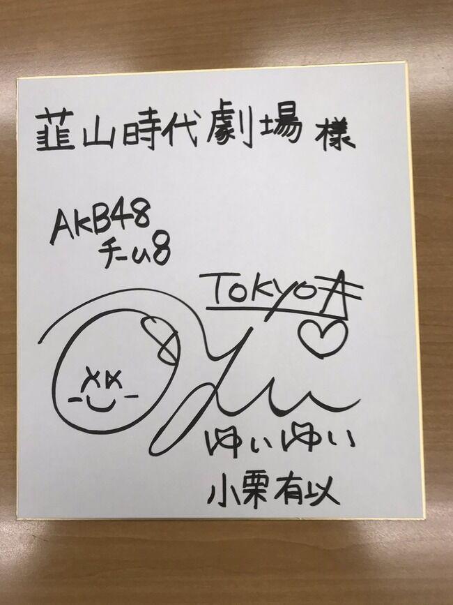 AKB48のセンター小栗有以さん、映画に出演する模様?【チーム8ゆいゆい】