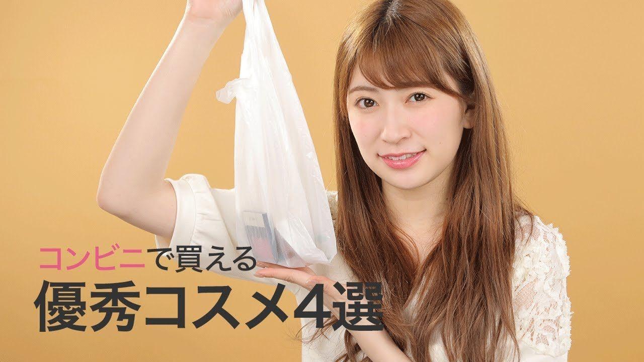 【動画】NMB48 吉田朱里 * アカリンのこれ、気になってた!コンビニで買える優秀コスメ♡(C CHANNEL)