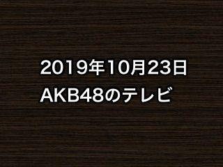 2019年10月23日のAKB48関連のテレビ