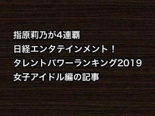 指原莉乃が4連覇、日経エンタテインメント!「タレントパワーランキング2019」女子アイドル編の記事
