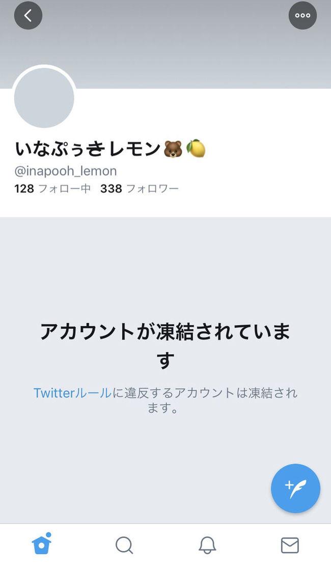 【速報】稲岡龍之介さん、またTwitter垢凍結wwwwww【いなぷぅさレモン】