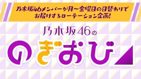 """【乃木坂46】マナハラからの""""タマハラ""""きたあああwww 明日の『のぎおび⊿』配信メンバーが決定!!!!!!"""