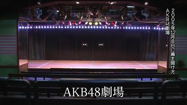 【AKB48G】劇場公演ていつ頃から再開可能ですか?【AKB48/SKE48/NMB48/HKT48/NGT48/STU48/チーム8】