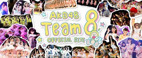 【2019】チーム8公式サイトのメンバープロフィール写真更新!