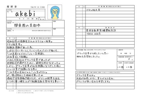 jobchange-history-resume