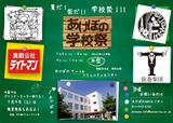 WEB_gakusai_omote