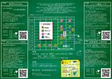 WEB_gakusai_ura