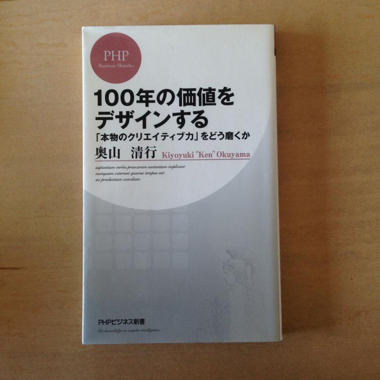 170401_100年の価値をデザインする