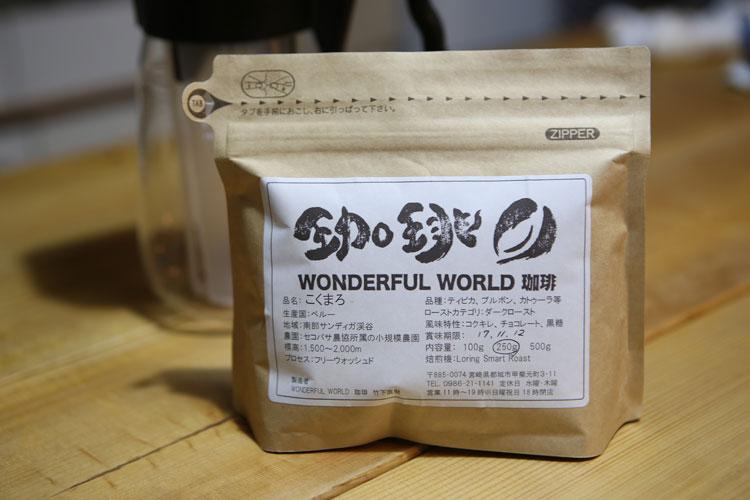 170812_wonderful world 珈琲