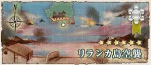 リランカ島空襲-300x130