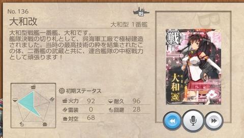 ship_info_136