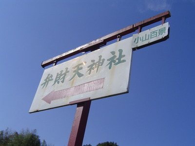 丸山弁財天神社 栃木県小山市 小山百景 パワースポット
