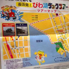 びわ湖ダックツアーのマップ