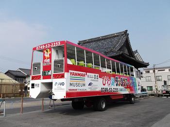 びわ湖ダックツアー水陸両用バス