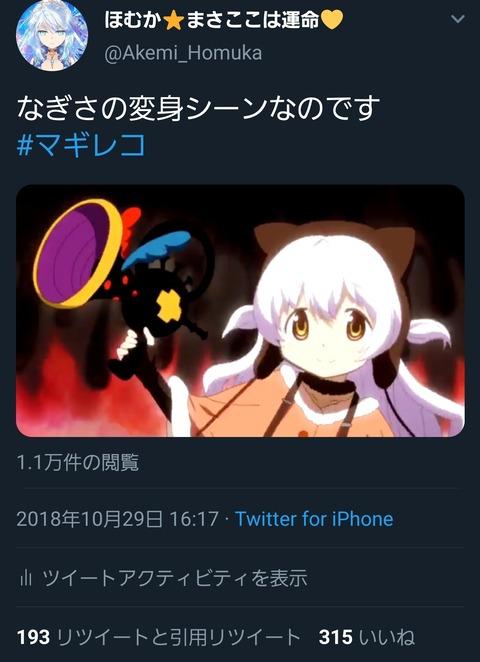 Screenshot_20200715-230157_Twitter