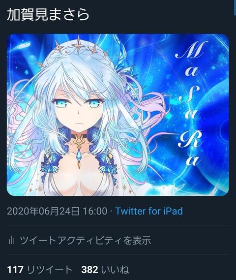 Screenshot_20200711-221919_Twitter