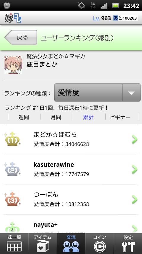 screenshot_2012-12-28_2342