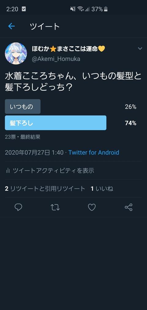 Screenshot_20200728-022058_Twitter