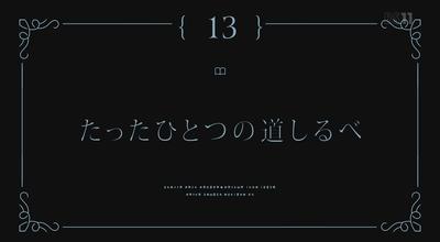 【マギアレコード】13話感想0174