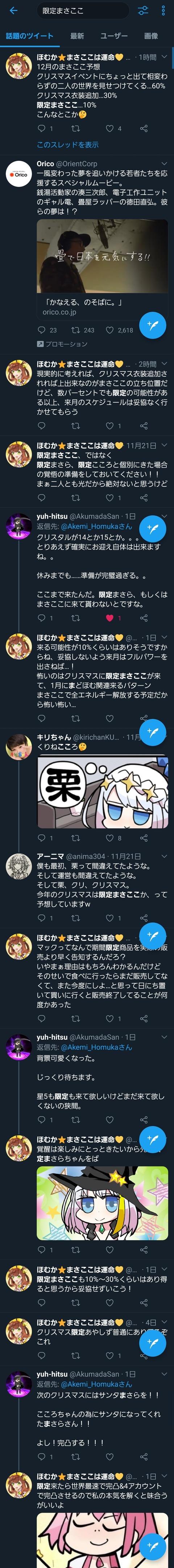 Screenshot_20201129-222301_Twitter
