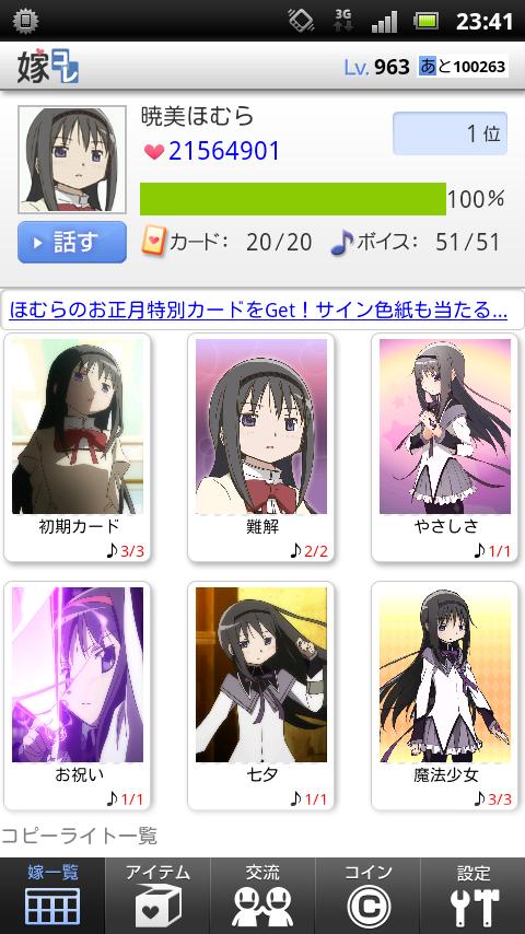 screenshot_2012-12-28_2341_1