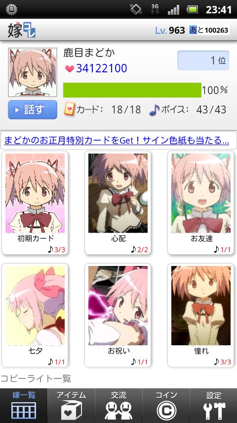 screenshot_2012-12-28_2341