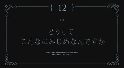 【マギアレコード】12話感想0130