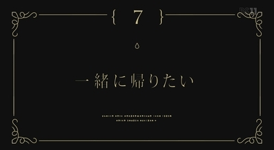【マギアレコード】7話感想0198