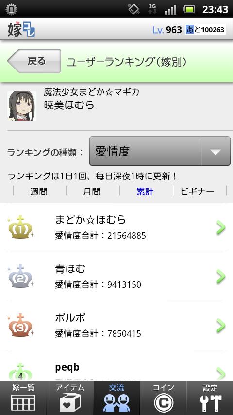 screenshot_2012-12-28_2343