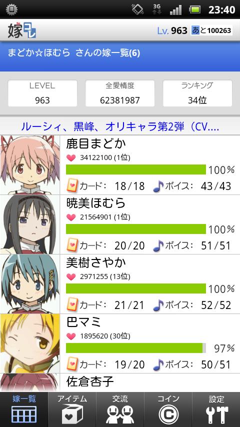 screenshot_2012-12-28_2340