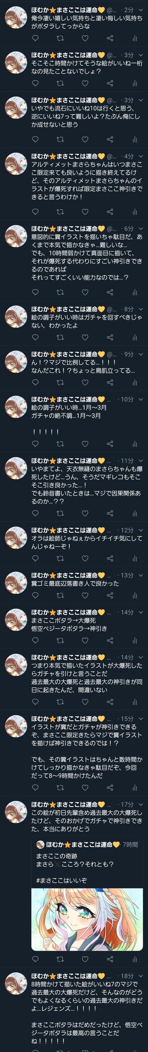 Screenshot_20200601-031614_Twitter