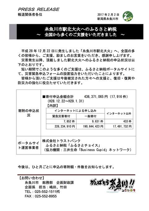 ふるさと納税プレスリリースH29 02 02