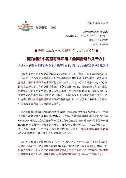 令和2年5月4日書斎システムリリース最新