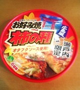 お好み焼・柿の種