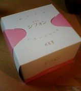 六花亭(さくらシフォン)1